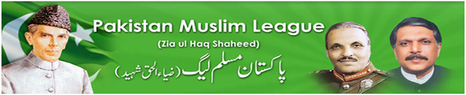 Pakistan Muslim League (ZIA)