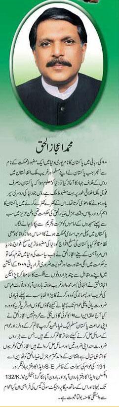 politicions of haroonabad ijaz ul haq